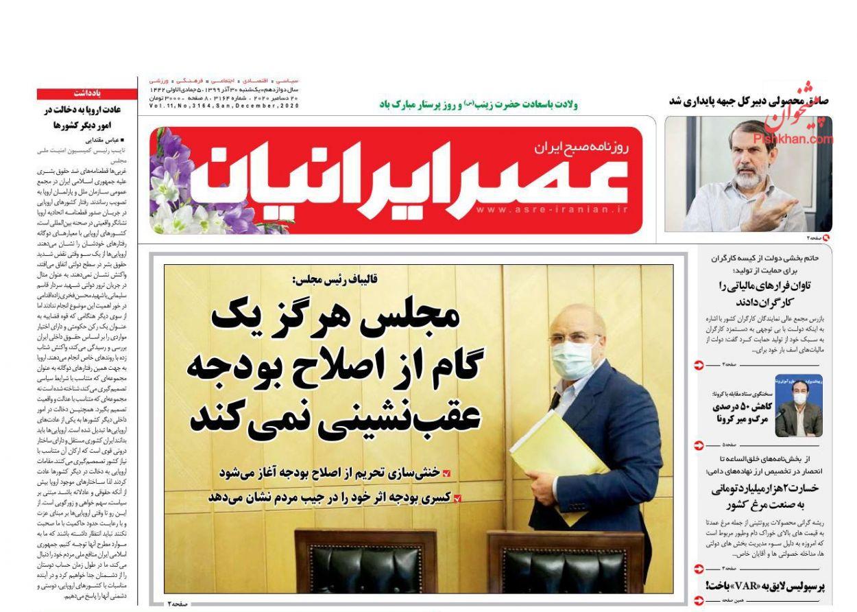 عناوین اخبار روزنامه عصر ایرانیان در روز یکشنبه ۳۰ آذر