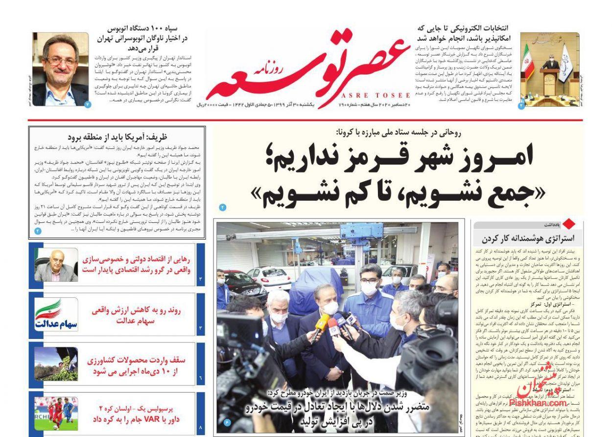 عناوین اخبار روزنامه عصر توسعه در روز یکشنبه ۳۰ آذر