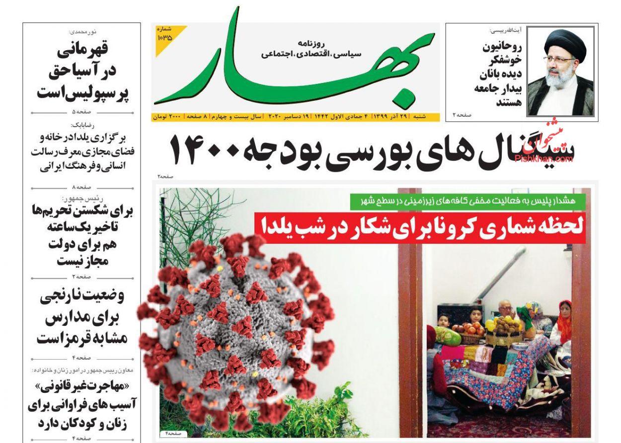 عناوین اخبار روزنامه بهار در روز یکشنبه ۳۰ آذر