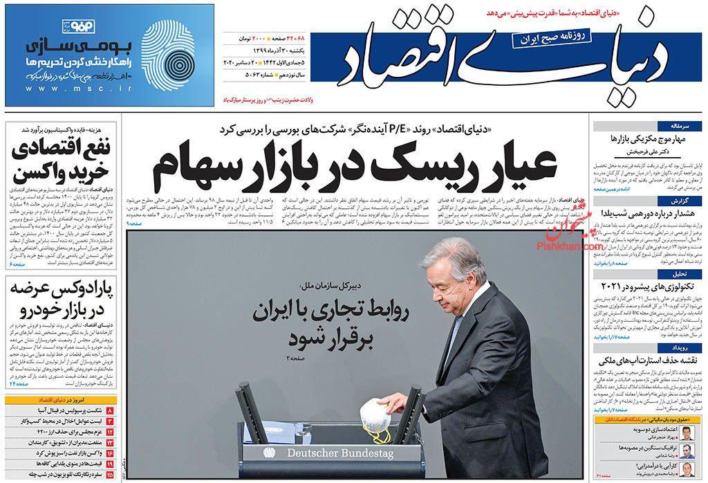 عناوین اخبار روزنامه دنیای اقتصاد در روز یکشنبه ۳۰ آذر