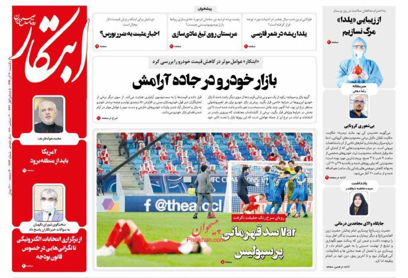 عناوین اخبار روزنامه ابتکار در روز یکشنبه ۳۰ آذر