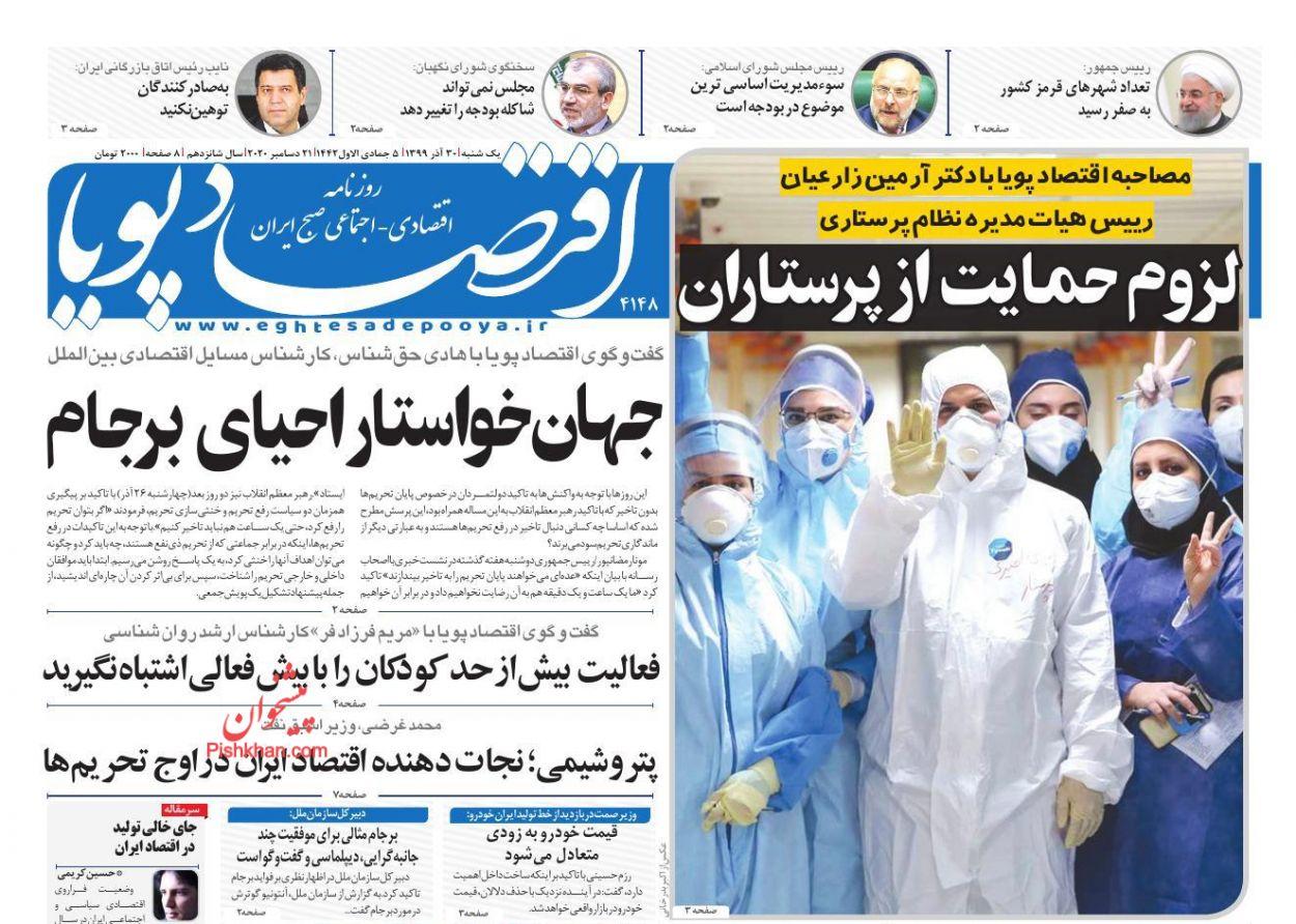 عناوین اخبار روزنامه اقتصاد پویا در روز یکشنبه ۳۰ آذر