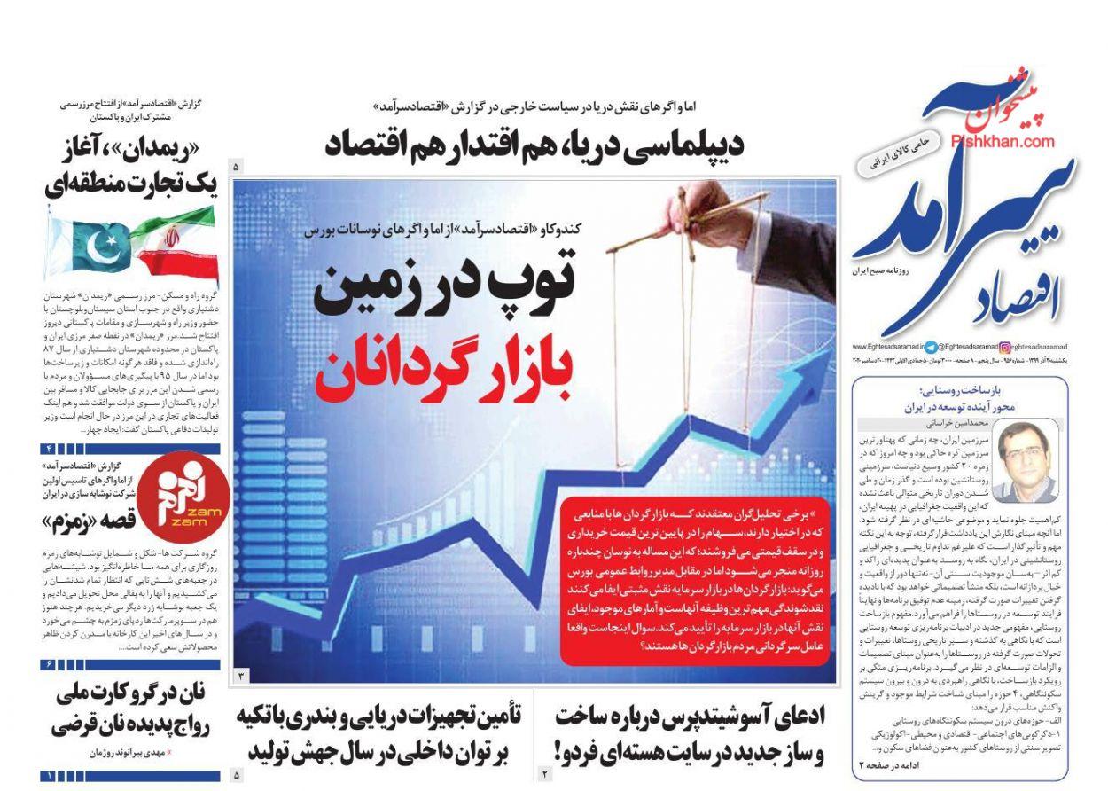 عناوین اخبار روزنامه اقتصاد سرآمد در روز یکشنبه ۳۰ آذر
