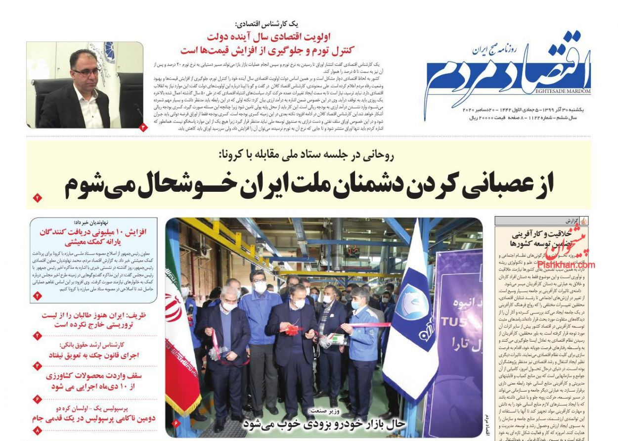عناوین اخبار روزنامه اقتصاد مردم در روز یکشنبه ۳۰ آذر