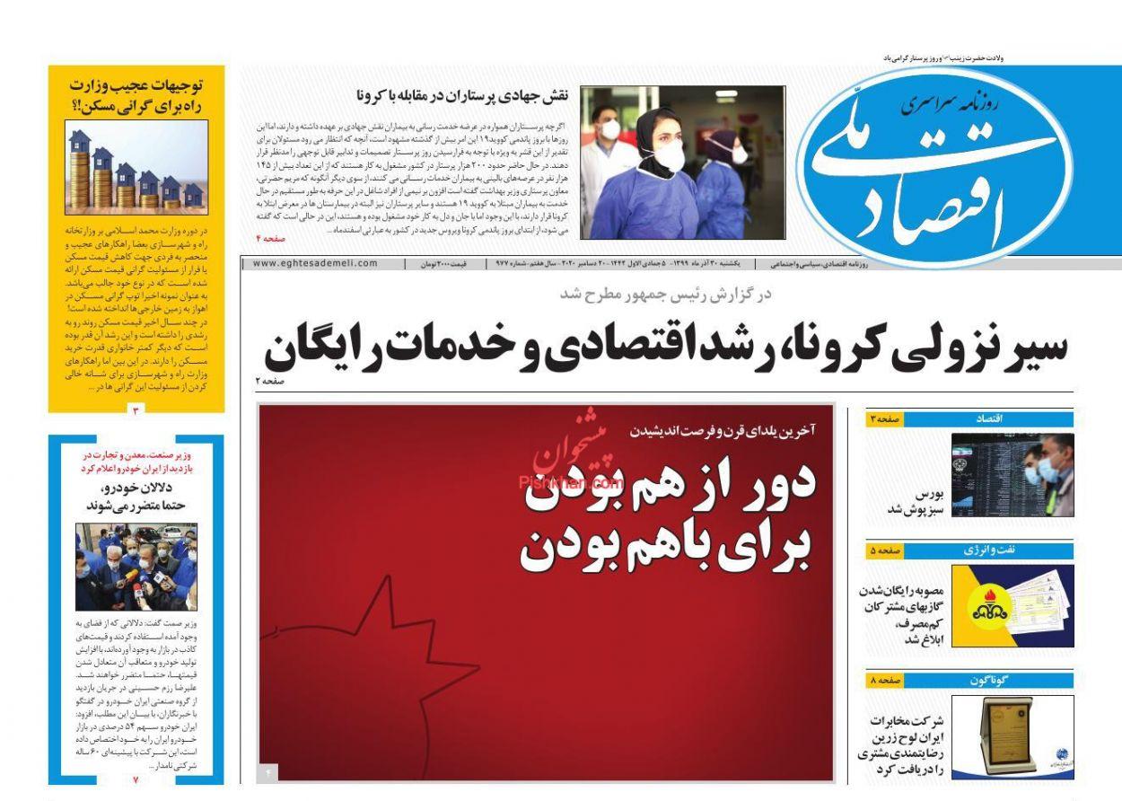 عناوین اخبار روزنامه اقتصاد ملی در روز یکشنبه ۳۰ آذر