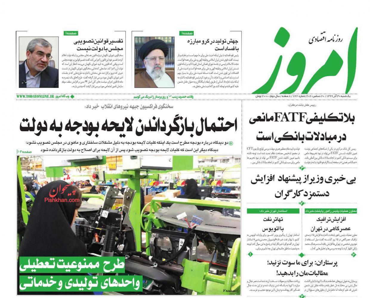 عناوین اخبار روزنامه امروز در روز یکشنبه ۳۰ آذر