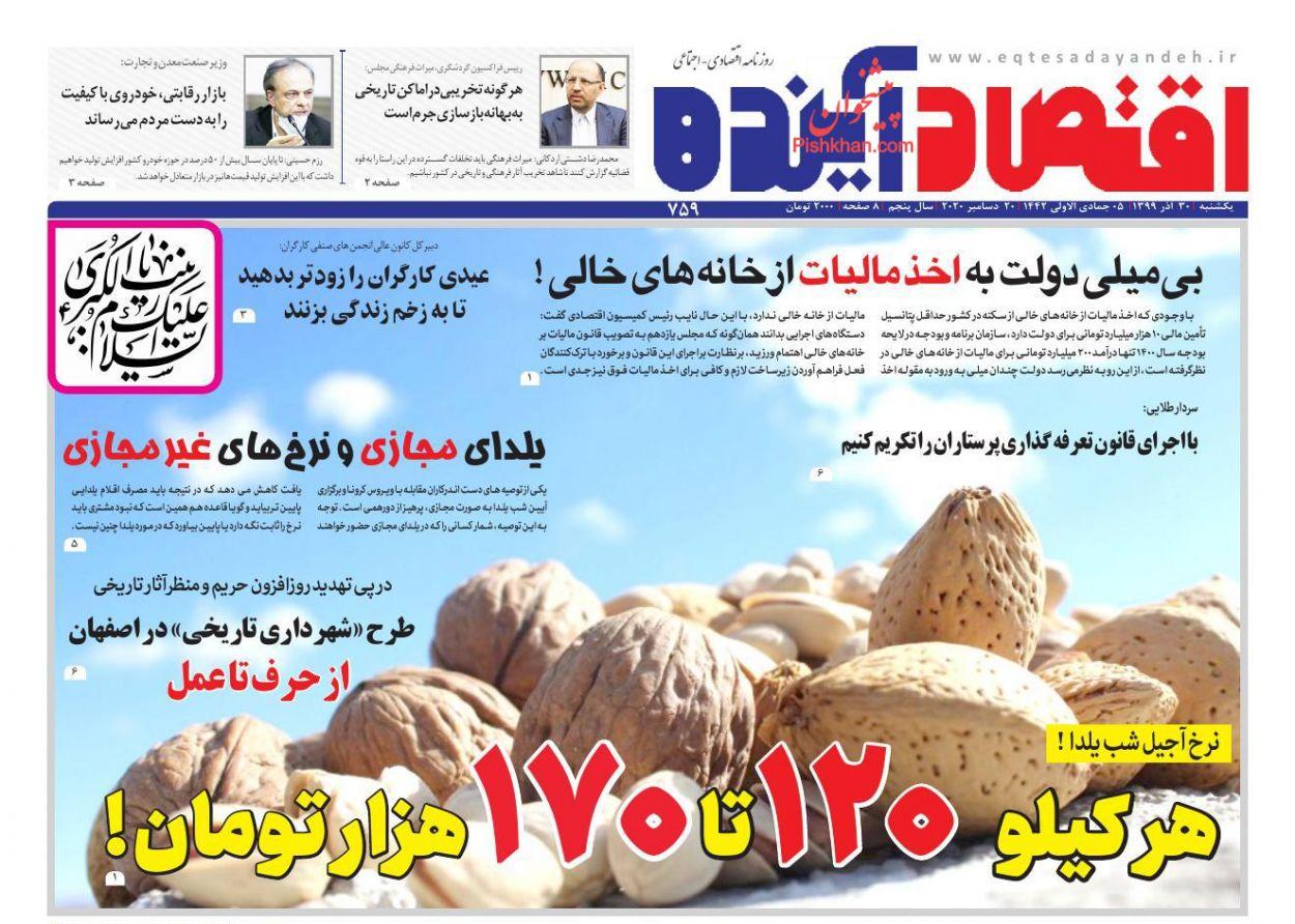 عناوین اخبار روزنامه اقتصاد آینده در روز یکشنبه ۳۰ آذر