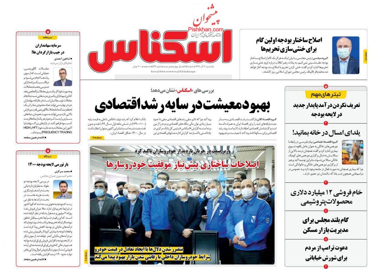عناوین اخبار روزنامه اسکناس در روز یکشنبه ۳۰ آذر