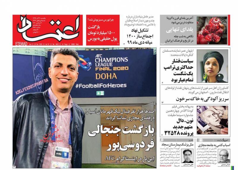 عناوین اخبار روزنامه اعتماد در روز یکشنبه ۳۰ آذر