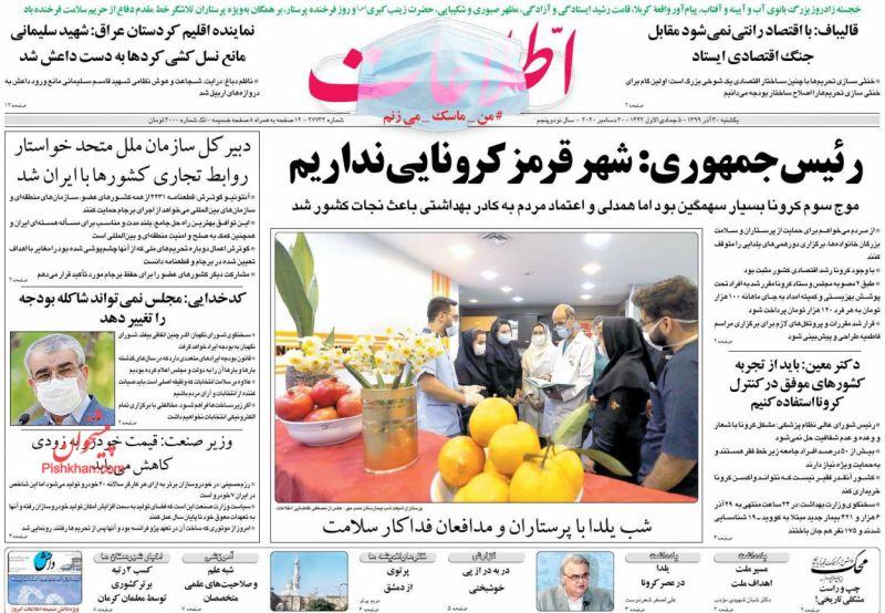 عناوین اخبار روزنامه اطلاعات در روز یکشنبه ۳۰ آذر