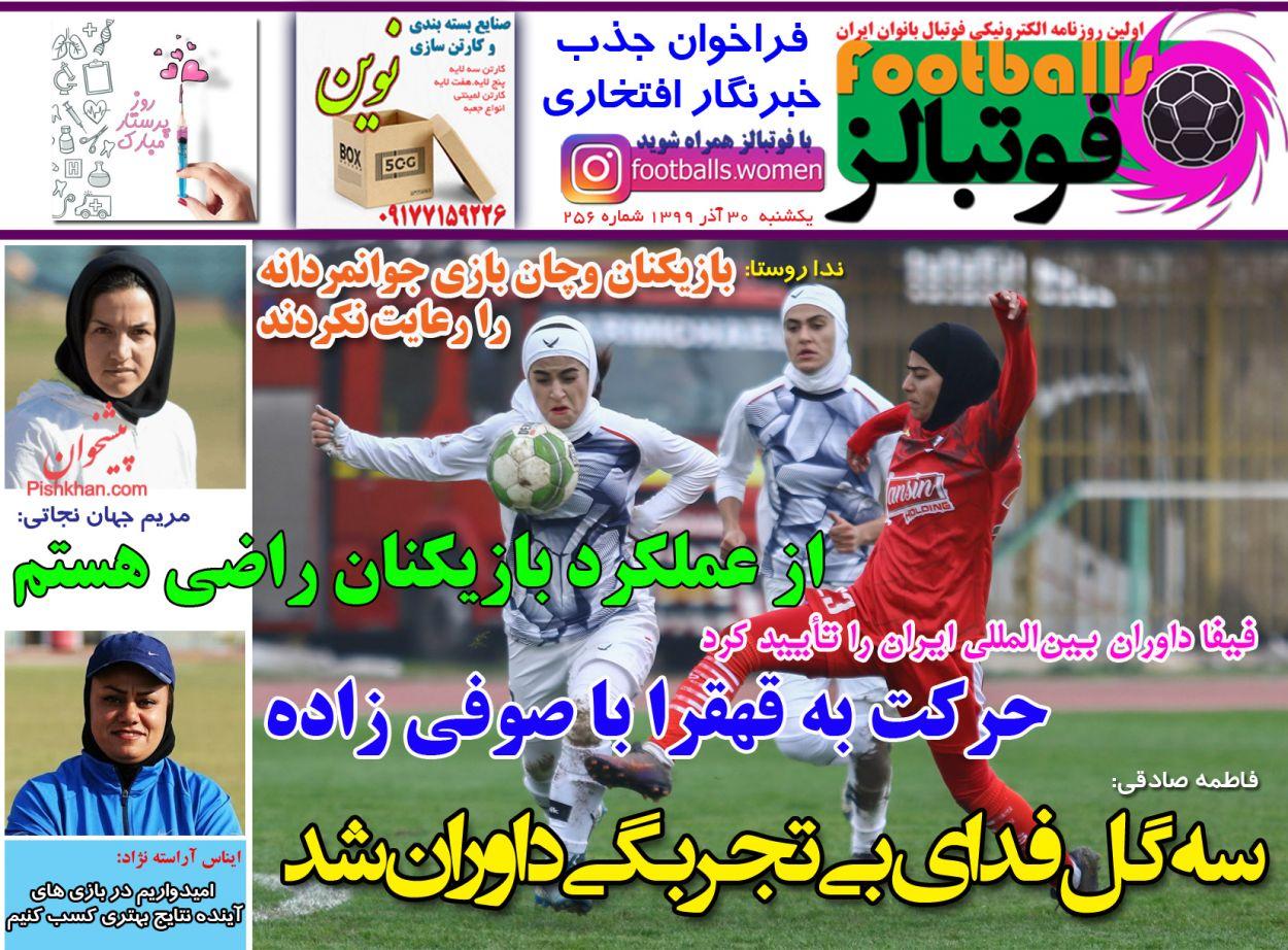 عناوین اخبار روزنامه فوتبالز در روز یکشنبه ۳۰ آذر