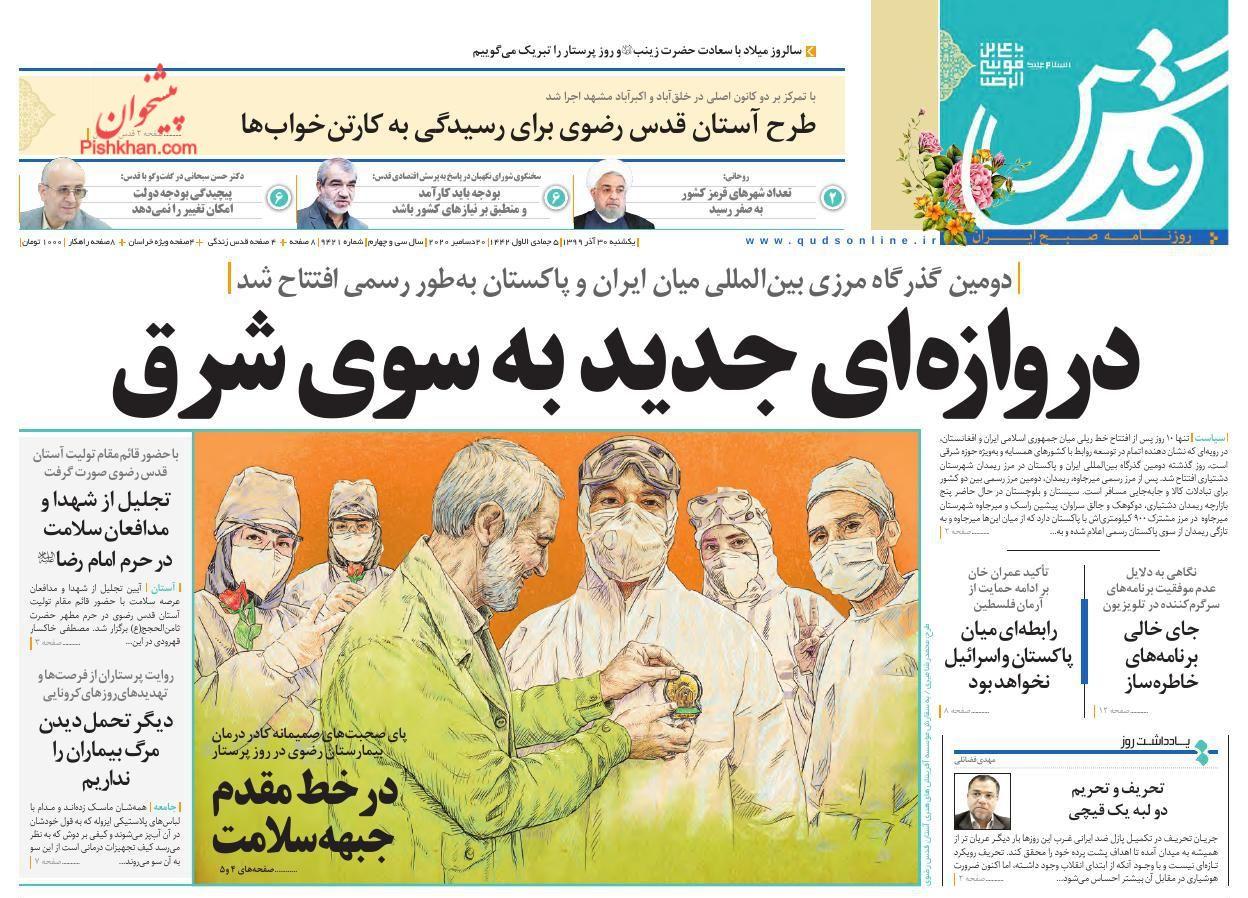 عناوین اخبار روزنامه قدس در روز یکشنبه ۳۰ آذر