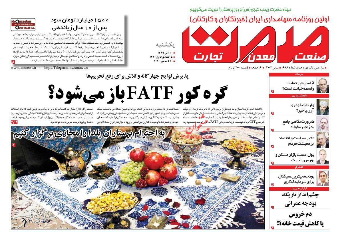 عناوین اخبار روزنامه صمت در روز یکشنبه ۳۰ آذر