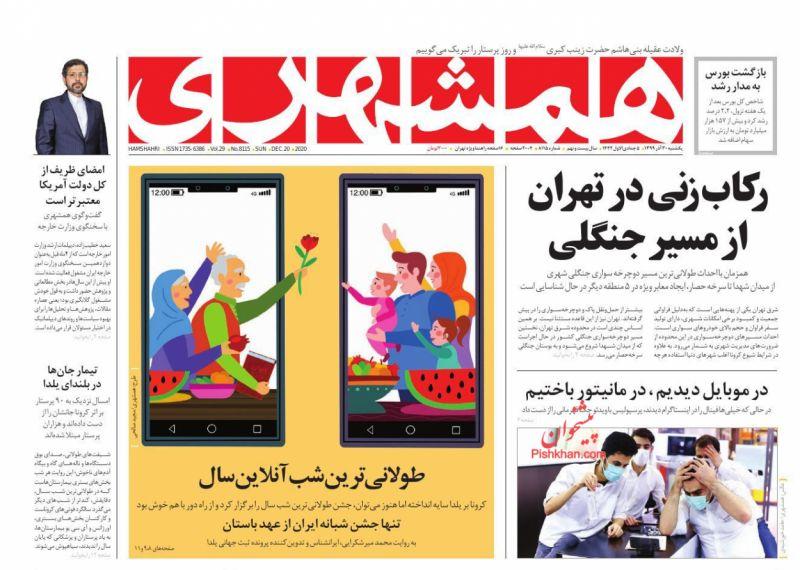 عناوین اخبار روزنامه همشهری در روز یکشنبه ۳۰ آذر