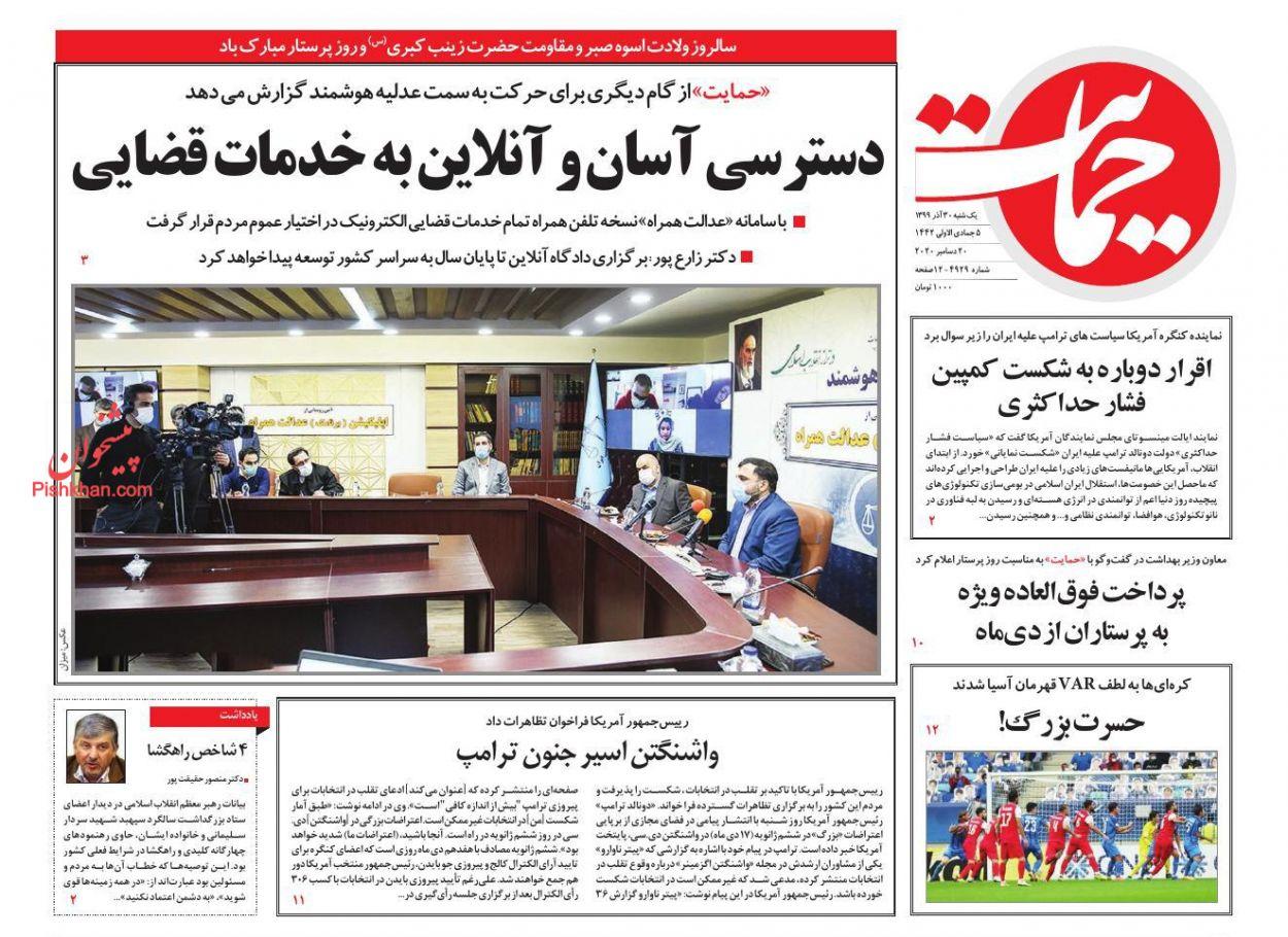 عناوین اخبار روزنامه حمایت در روز یکشنبه ۳۰ آذر