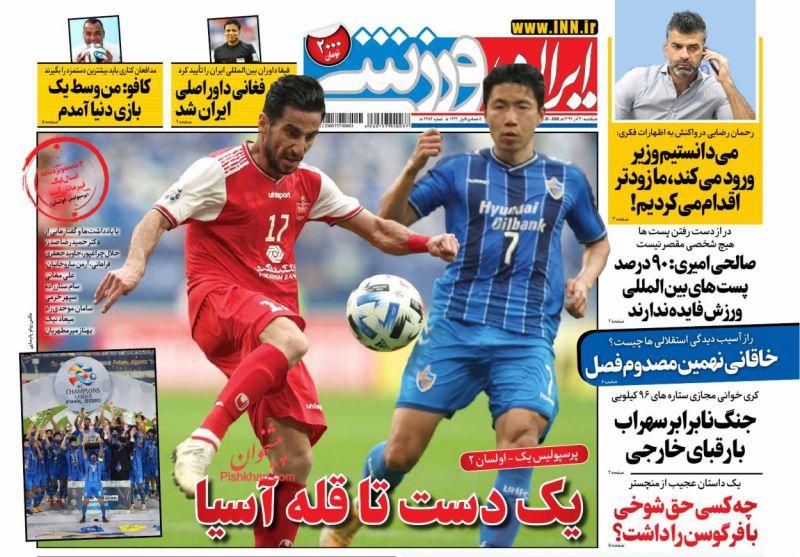 عناوین اخبار روزنامه ایران ورزشی در روز یکشنبه ۳۰ آذر