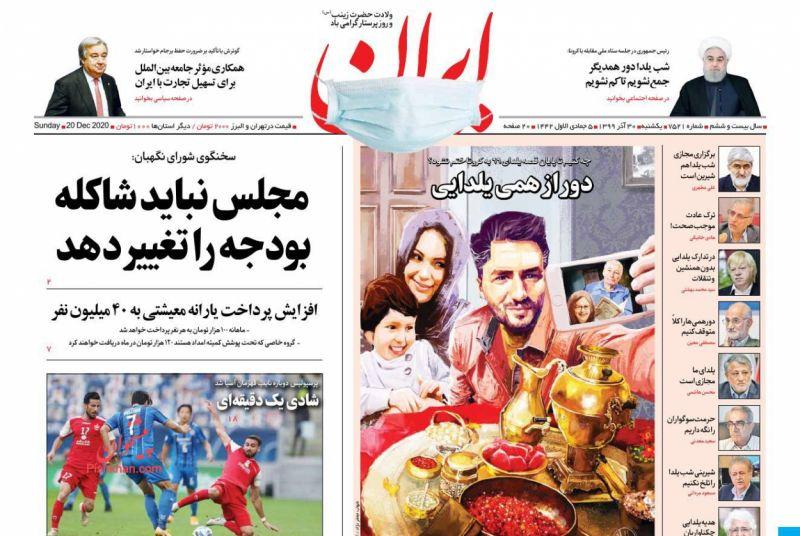 عناوین اخبار روزنامه ایران در روز یکشنبه ۳۰ آذر