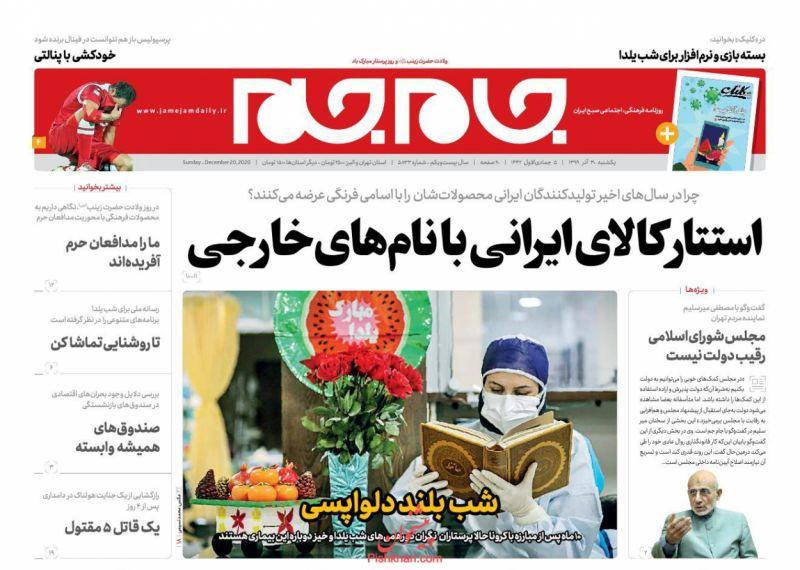 عناوین اخبار روزنامه جام جم در روز یکشنبه ۳۰ آذر