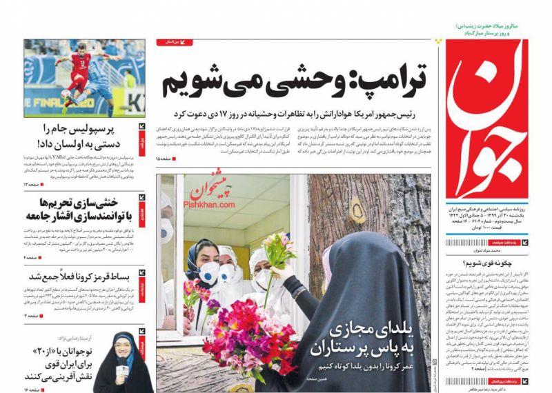 عناوین اخبار روزنامه جوان در روز یکشنبه ۳۰ آذر