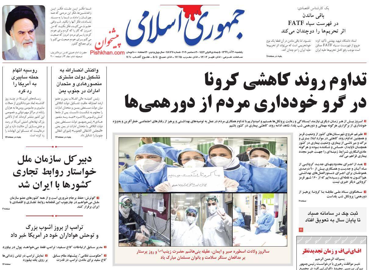 عناوین اخبار روزنامه جمهوری اسلامی در روز یکشنبه ۳۰ آذر