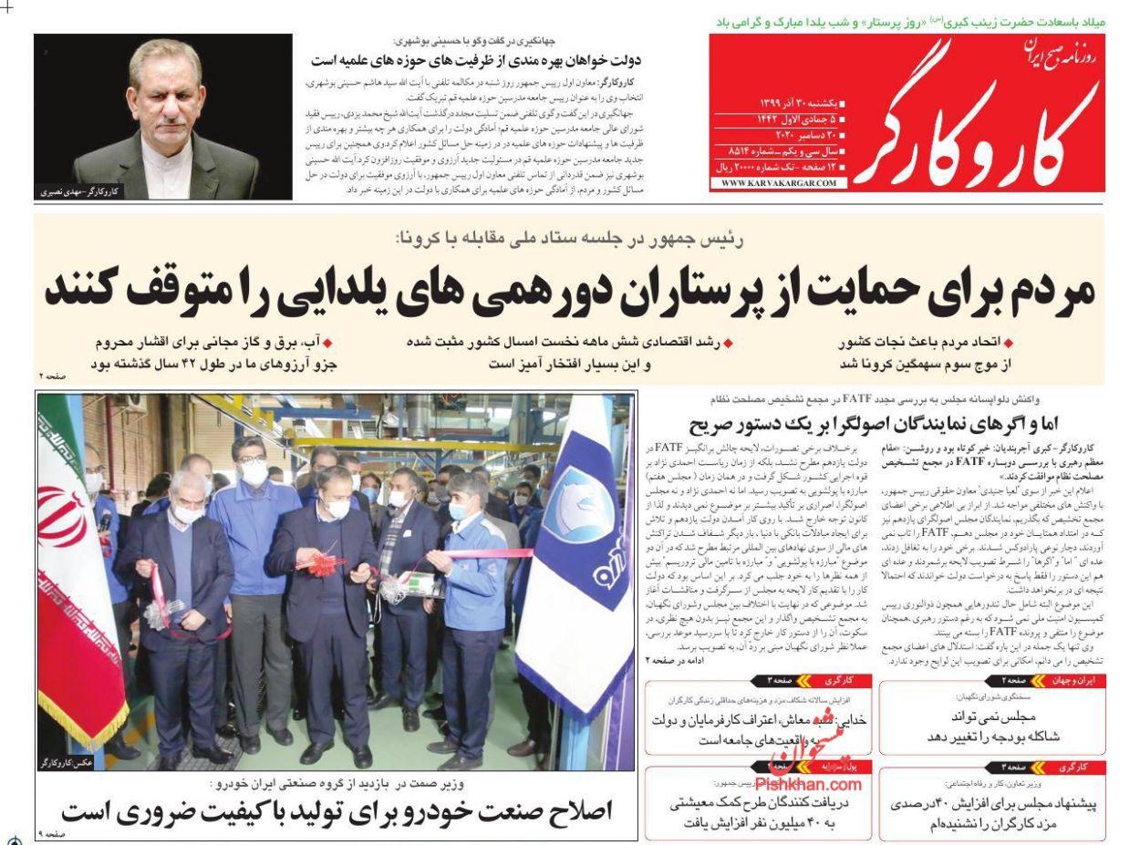 عناوین اخبار روزنامه کار و کارگر در روز یکشنبه ۳۰ آذر
