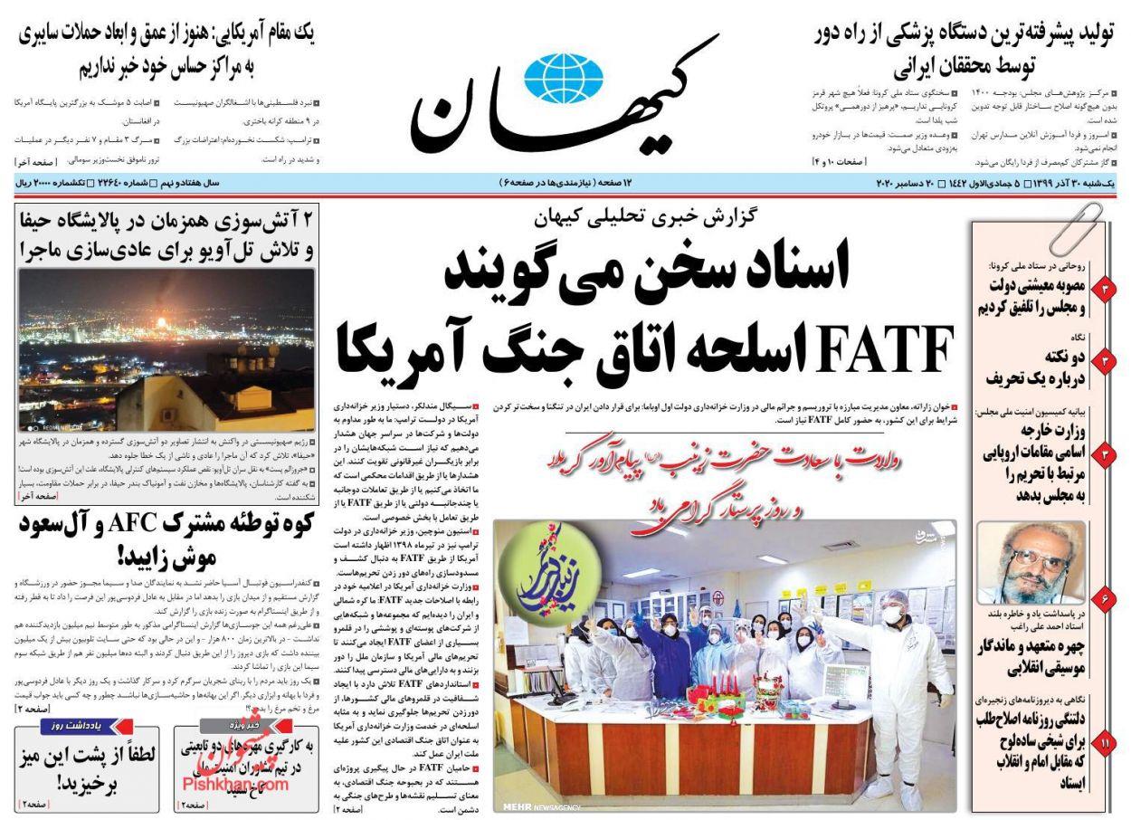 عناوین اخبار روزنامه کيهان در روز یکشنبه ۳۰ آذر