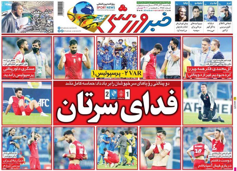 عناوین اخبار روزنامه خبر ورزشی در روز یکشنبه ۳۰ آذر