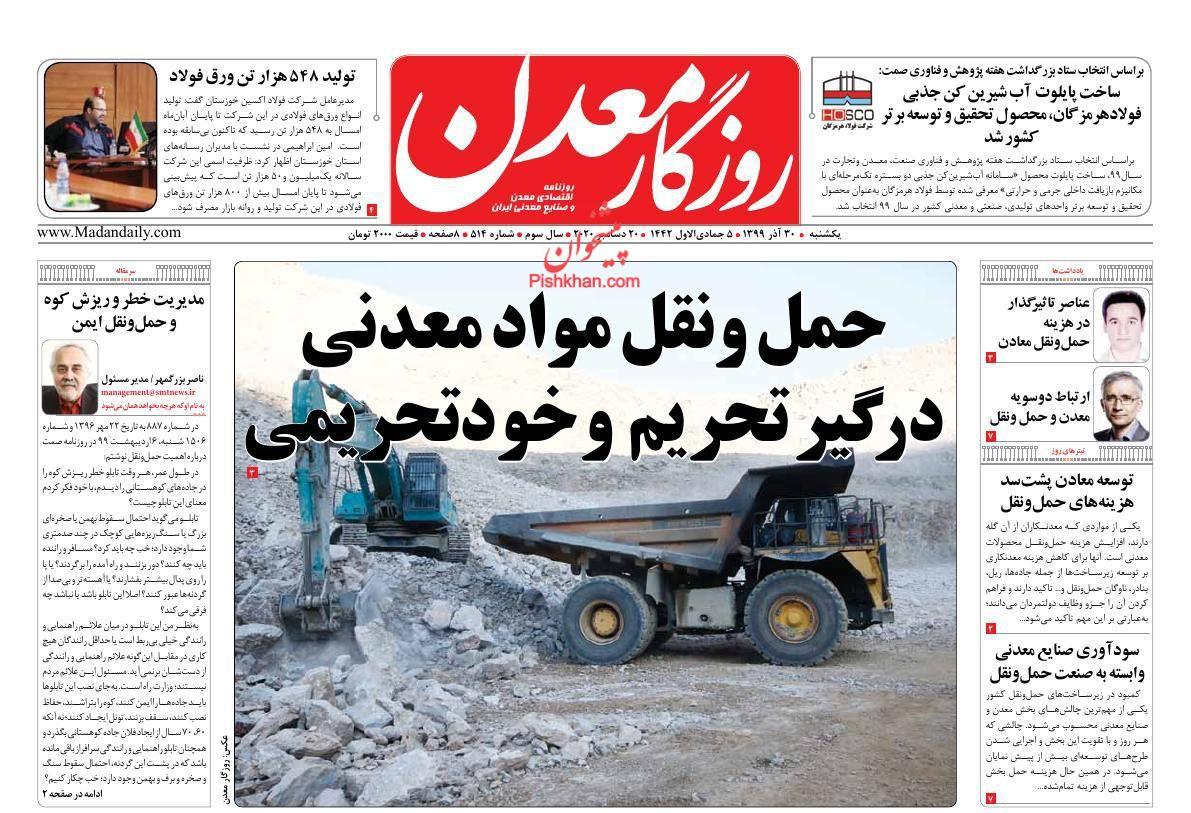 عناوین اخبار روزنامه روزگار معدن در روز یکشنبه ۳۰ آذر