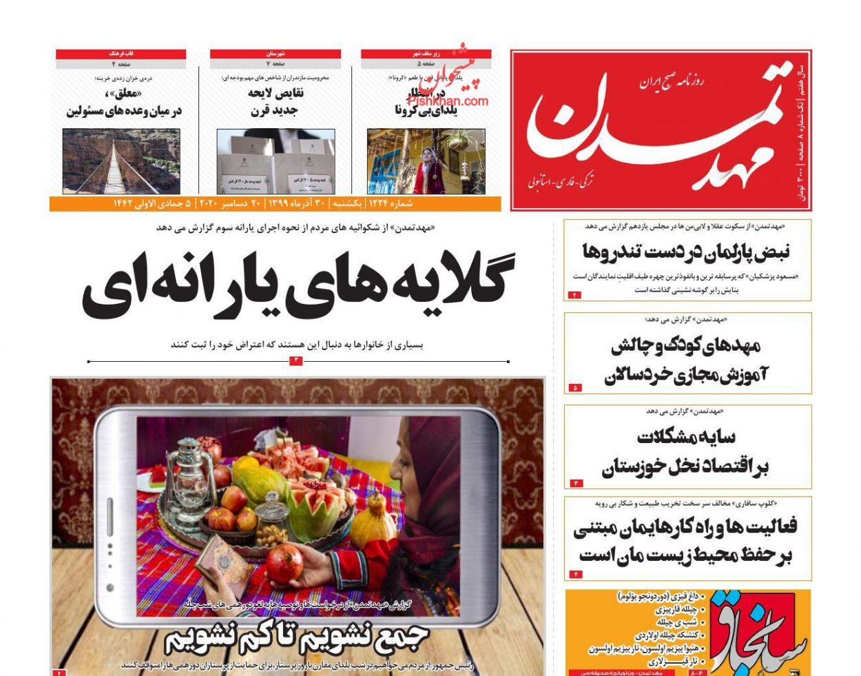 عناوین اخبار روزنامه مهد تمدن در روز یکشنبه ۳۰ آذر