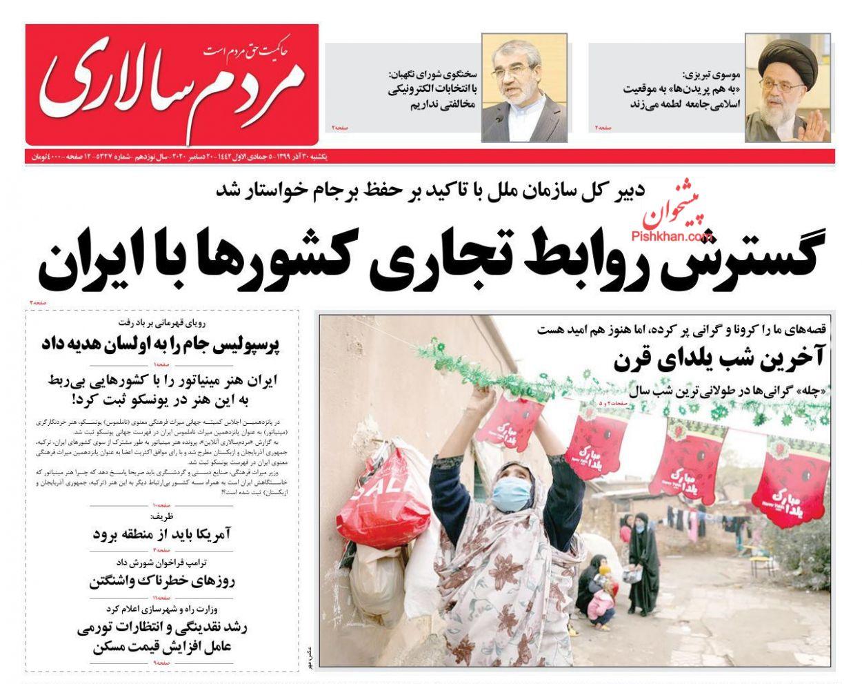 عناوین اخبار روزنامه مردم سالاری در روز یکشنبه ۳۰ آذر