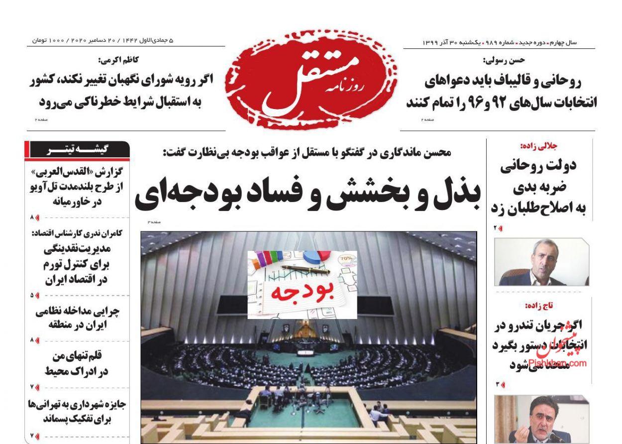 عناوین اخبار روزنامه مستقل در روز یکشنبه ۳۰ آذر