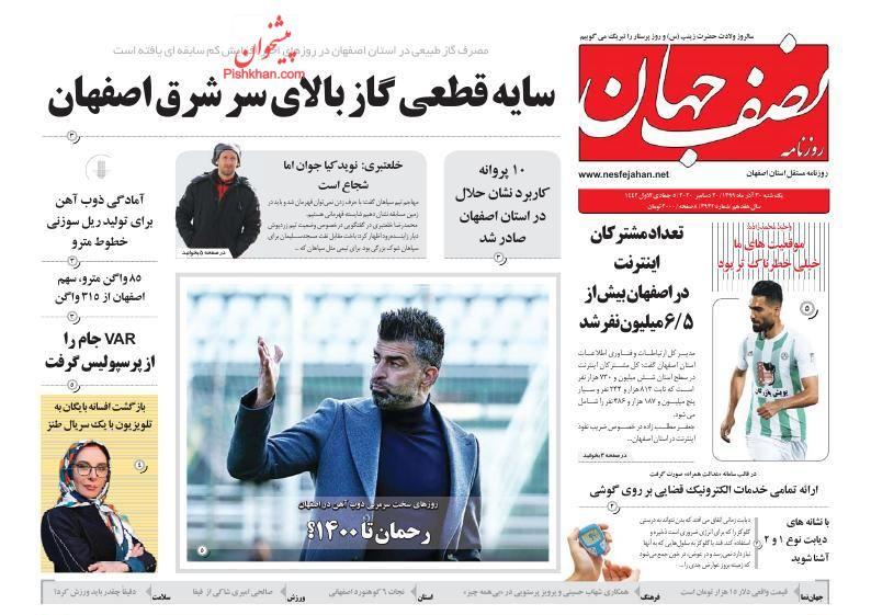 عناوین اخبار روزنامه نصف جهان در روز یکشنبه ۳۰ آذر