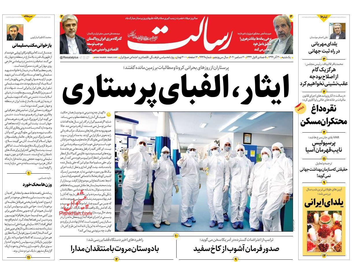 عناوین اخبار روزنامه رسالت در روز یکشنبه ۳۰ آذر