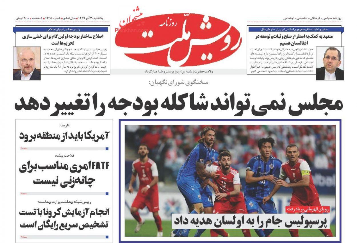 عناوین اخبار روزنامه رویش ملت در روز یکشنبه ۳۰ آذر