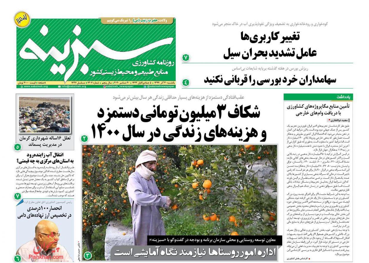 عناوین اخبار روزنامه سبزینه در روز یکشنبه ۳۰ آذر