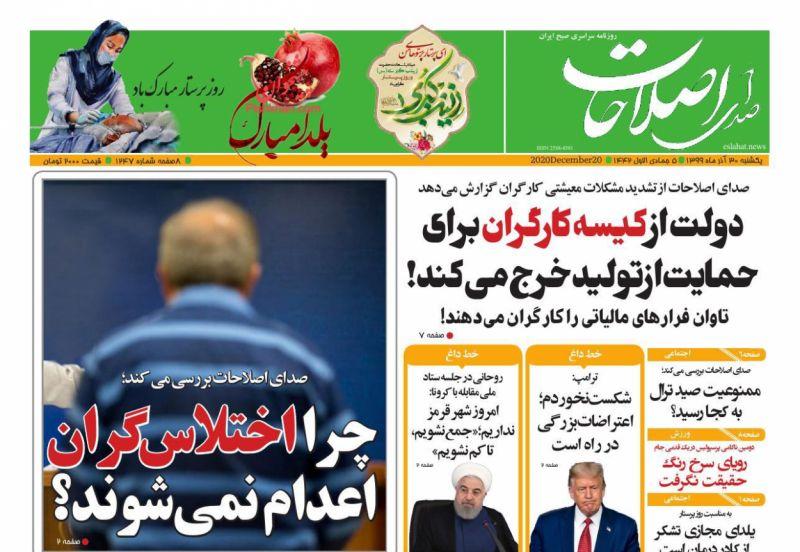 عناوین اخبار روزنامه صدای اصلاحات در روز یکشنبه ۳۰ آذر