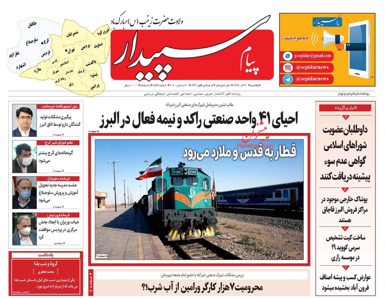 عناوین اخبار روزنامه پیام سپیدار در روز یکشنبه ۳۰ آذر