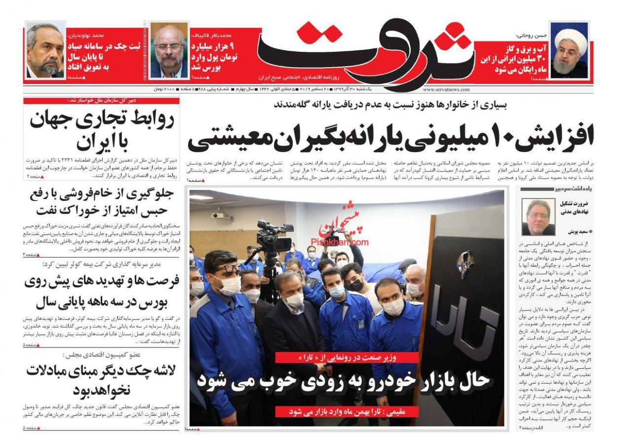 عناوین اخبار روزنامه ثروت در روز یکشنبه ۳۰ آذر