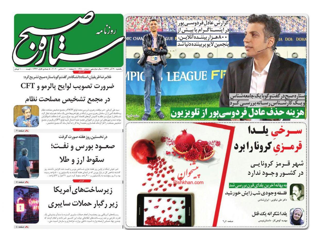 عناوین اخبار روزنامه ستاره صبح در روز یکشنبه ۳۰ آذر