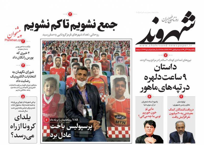 عناوین اخبار روزنامه شهروند در روز یکشنبه ۳۰ آذر