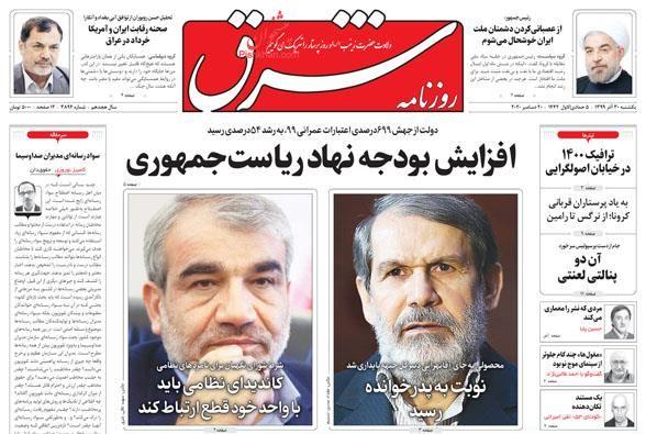 عناوین اخبار روزنامه شرق در روز یکشنبه ۳۰ آذر
