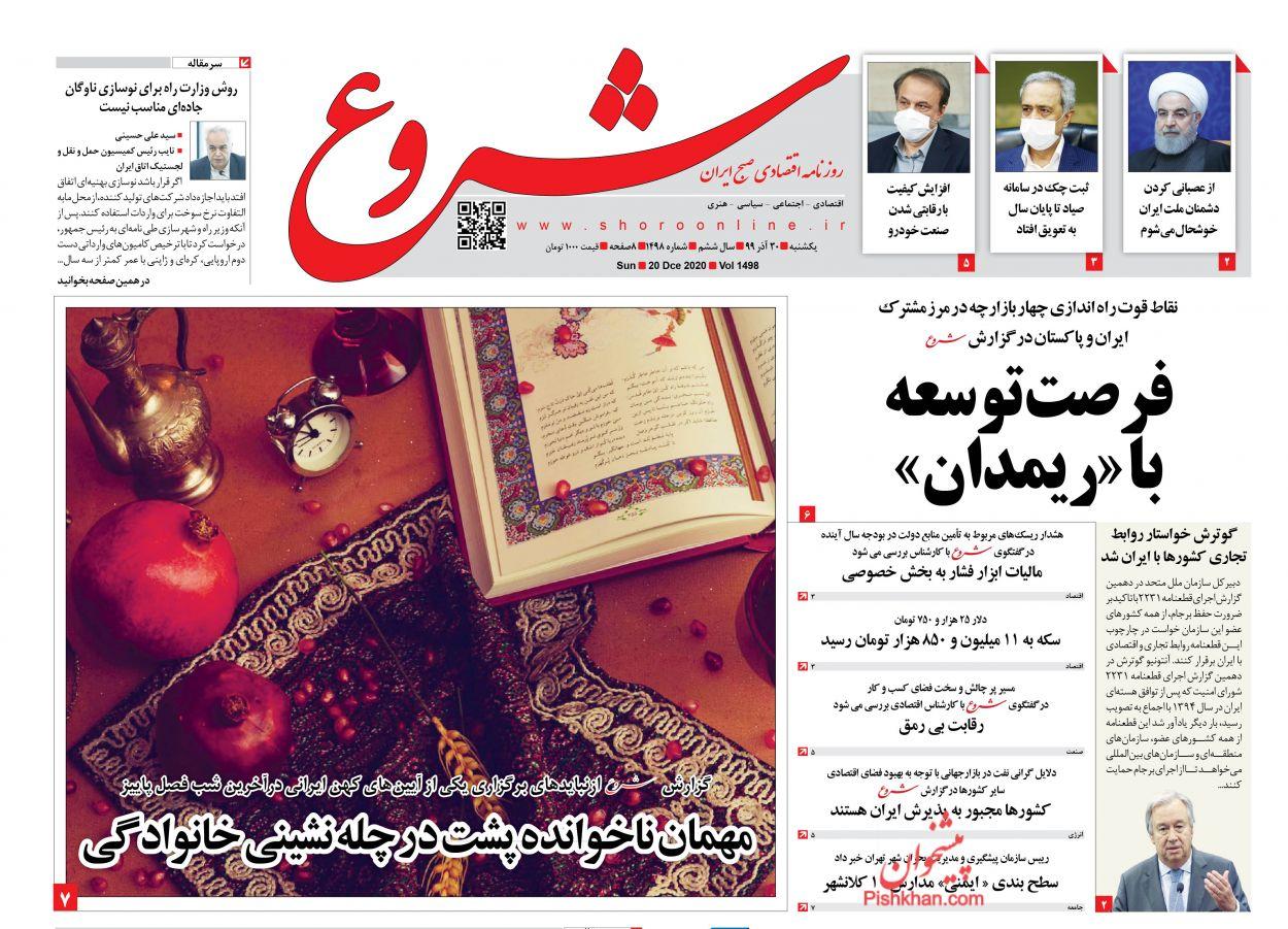 عناوین اخبار روزنامه شروع در روز یکشنبه ۳۰ آذر