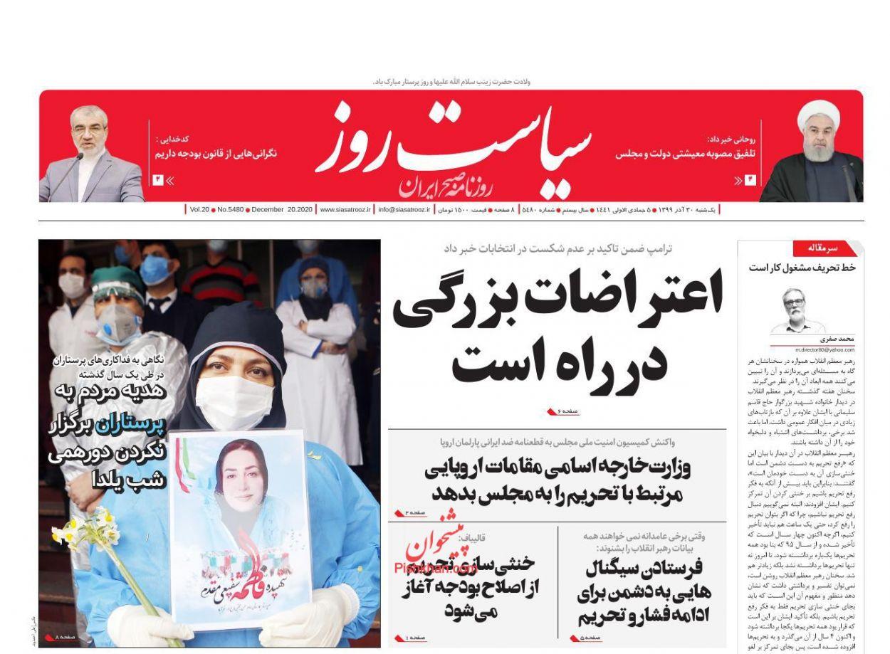 عناوین اخبار روزنامه سیاست روز در روز یکشنبه ۳۰ آذر