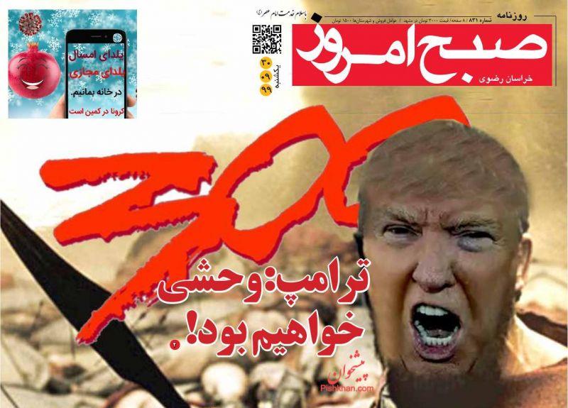 عناوین اخبار روزنامه صبح امروز در روز یکشنبه ۳۰ آذر