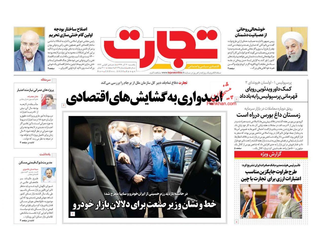 عناوین اخبار روزنامه تجارت در روز یکشنبه ۳۰ آذر