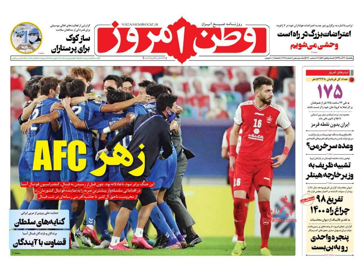 عناوین اخبار روزنامه وطن امروز در روز یکشنبه ۳۰ آذر
