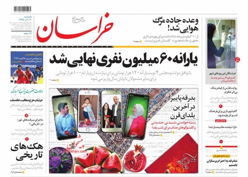 عناوین اخبار روزنامه خراسان در روز یکشنبه ۳۰ آذر