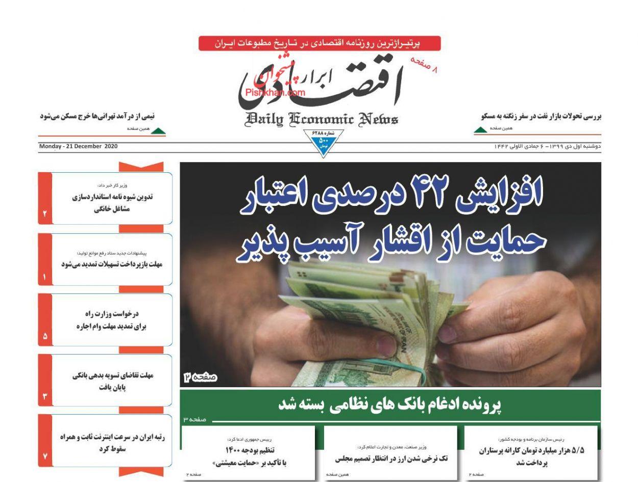 عناوین اخبار روزنامه ابرار اقتصادی در روز دوشنبه ۱ دی