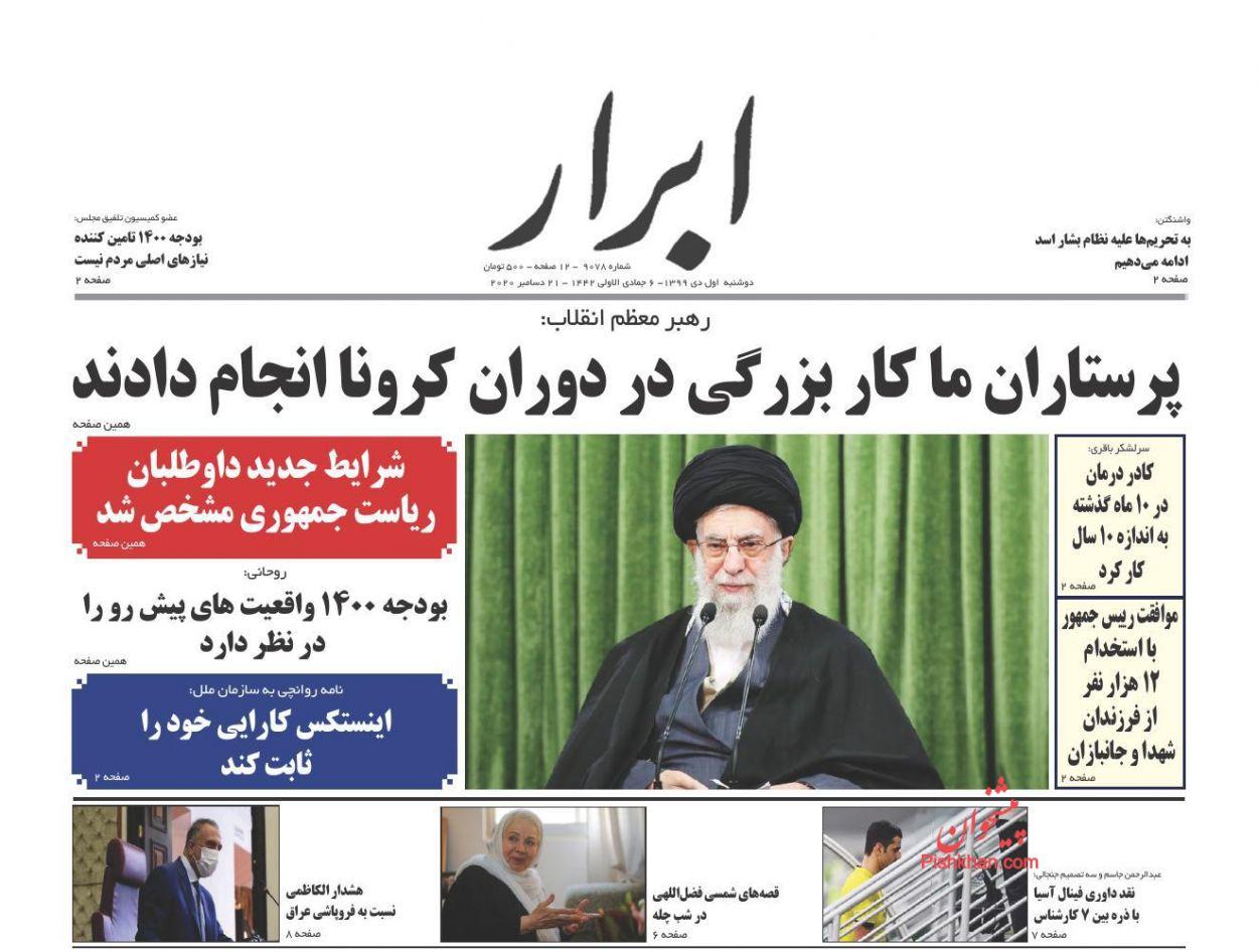 عناوین اخبار روزنامه ابرار در روز دوشنبه ۱ دی