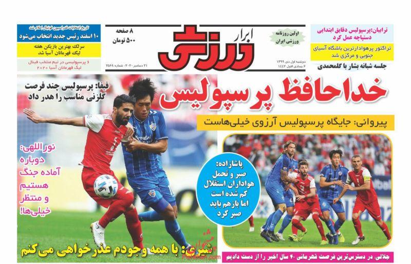 عناوین اخبار روزنامه ابرار ورزشى در روز دوشنبه ۱ دی